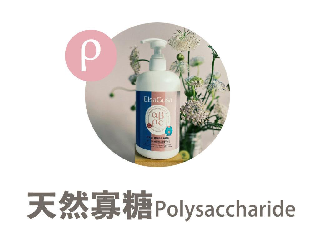 量,培養健康的毛孔環境,養成健康好肌底。利用α-Glucan Oligosaccharide (α-葡聚糖寡糖Bioecolia)成為益生菌的養分,幫助肌膚好菌多過壞菌數量,培養健康的毛孔環境。