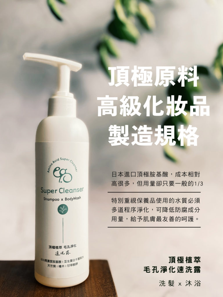 頂極原料、高級化妝品製造規格。日本進口頂級胺基酸,成本相對高很多,但用量只需一般的1/3