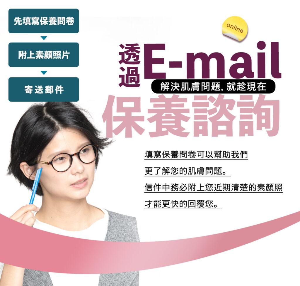 透過E-mail保養諮詢