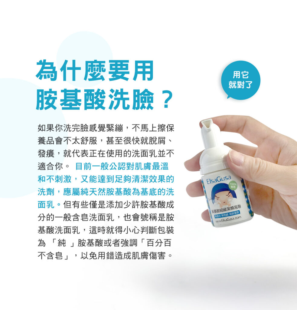 為什麼要用胺基酸洗臉?