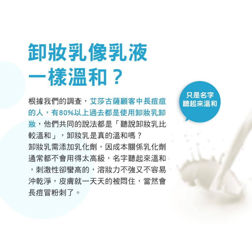 卸妝乳像乳液一樣溫和?