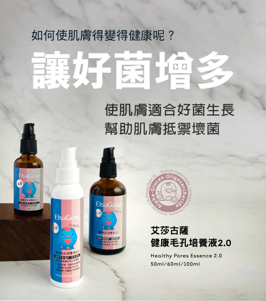 好菌增多 健康毛孔培養液2.0