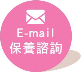 E-mail保養諮詢