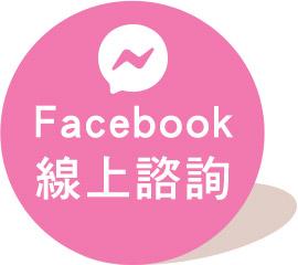 Facebook線上諮詢