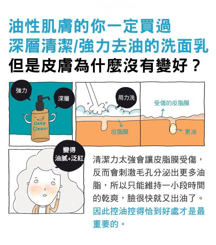 油性肌膚的你一定買過 深層清潔/強力去油的洗面乳 但是皮膚為什麼沒有變好?