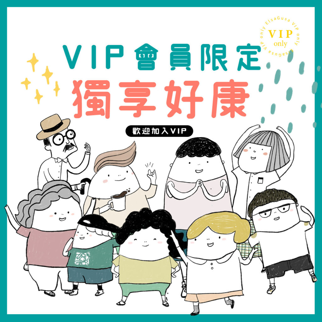VIP限定