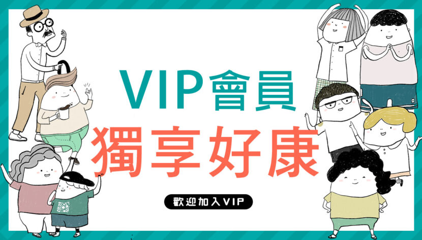 VIP only