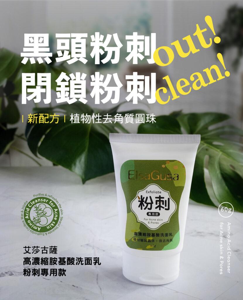 純胺基酸洗面乳-粉刺專用款