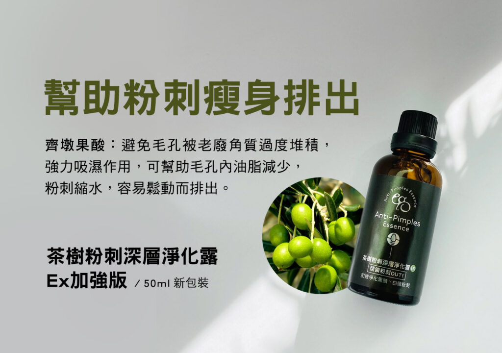 茶樹粉刺深層淨化露 Ex加強版