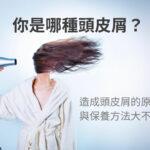 你是哪種頭皮屑?造成頭皮屑的原因與保養方法大不同