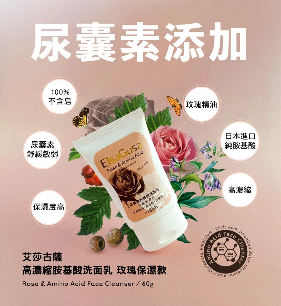 純胺基酸洗面乳-玫瑰保濕款