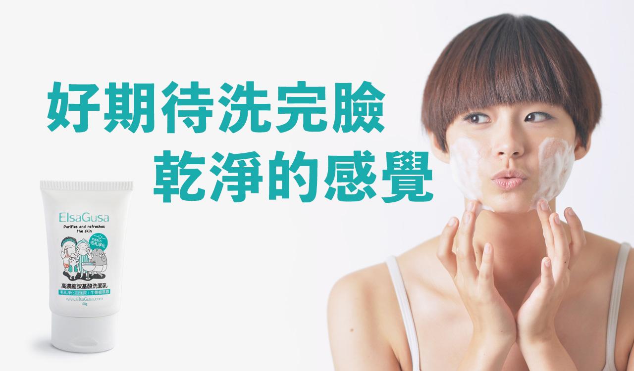 純胺基酸洗面乳-毛孔淨化加強款
